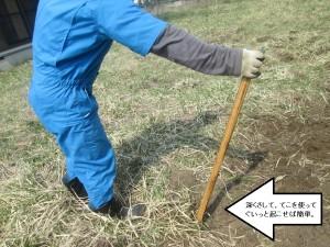備中鍬の使い方・てこの原理で楽