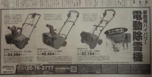 家庭用除雪機 電動除雪機 通販で買える除雪機 全国紙で売られていた除雪機通販モデル